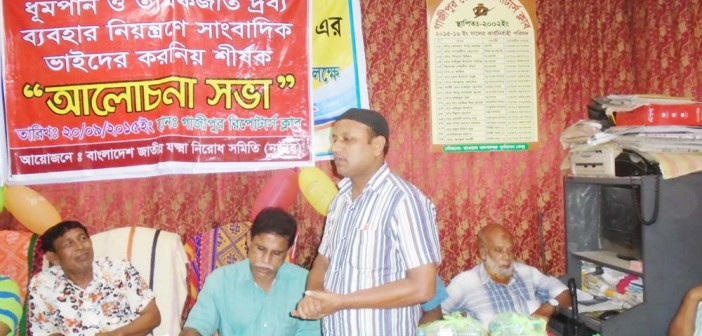Smoke Free Campaign by  Pharmacy Owners at Gazipur