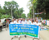 World No Tobacco Day (WNTD)-2015 in Kishoregonj