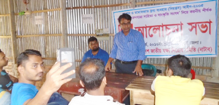 Bandhu Shava working on Anti -Tobacco Activities at Sreepur in Gazipur