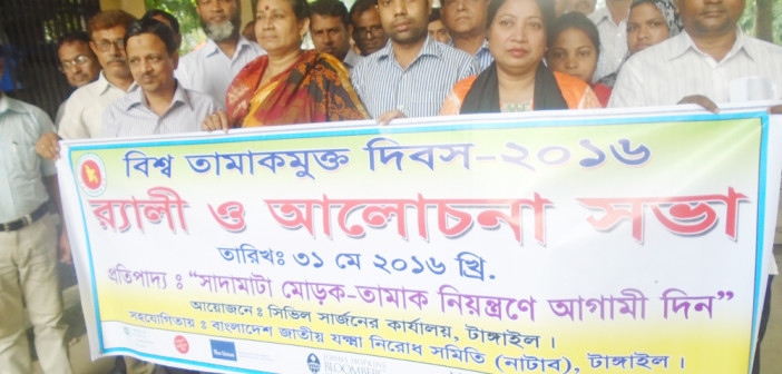 Celebration of WNTD 2016 in Tangail